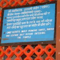 Ellora, Ganapati Temple, rules